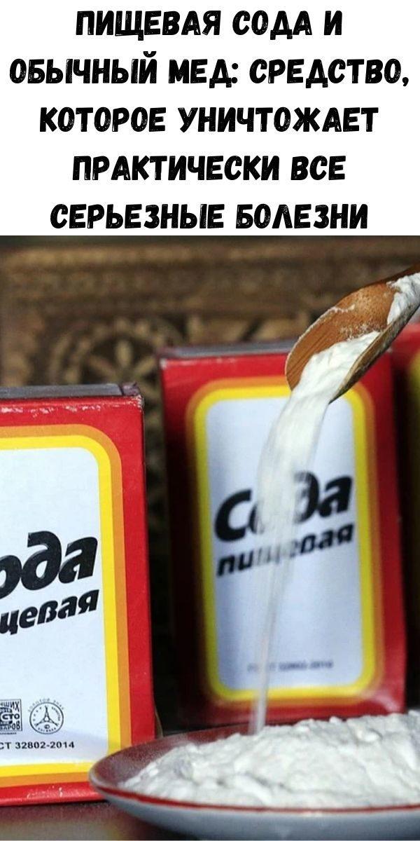 pischevaya-soda-i-obychnyy-med-sredstvo-kotoroe-unichtozhaet-prakticheski-vse-ser-eznye-bolezni-2-6147778