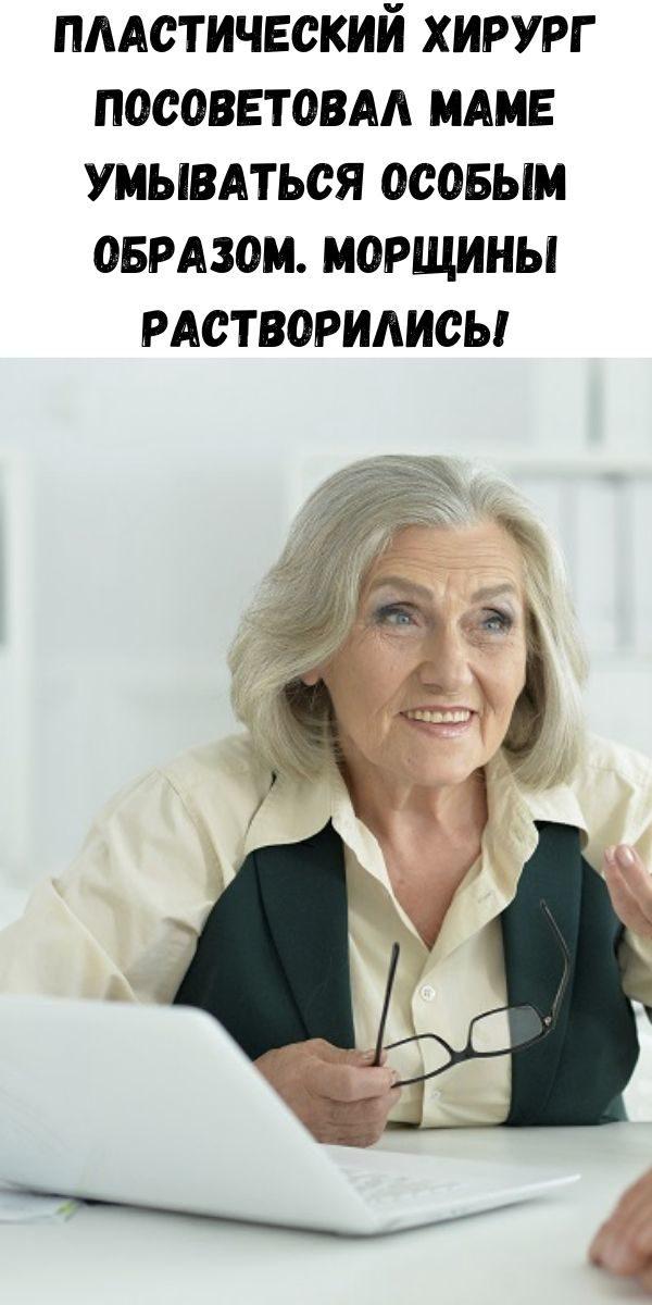 plasticheskiy-hirurg-posovetoval-mame-umyvat-sya-osobym-obrazom-morschiny-rastvorilis-3-7183510