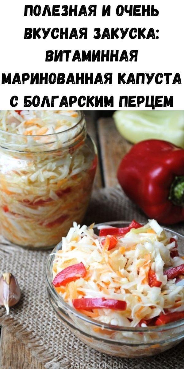 poleznaya-i-ochen-vkusnaya-zakuska-vitaminnaya-marinovannaya-kapusta-s-bolgarskim-percem-2-1718597