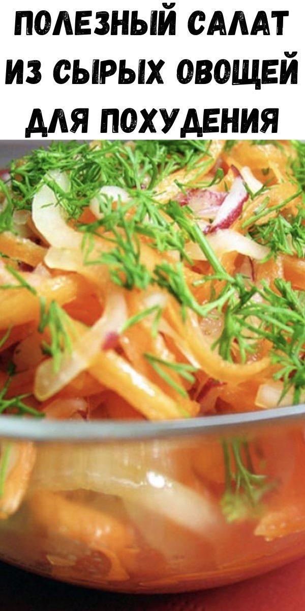 poleznyy-salat-iz-syryh-ovoschey-dlya-pohudeniya-2-2105215
