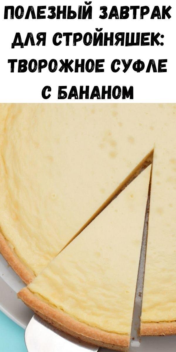 poleznyy-zavtrak-dlya-stroynyashek-tvorozhnoe-sufle-s-bananom-2-4668281