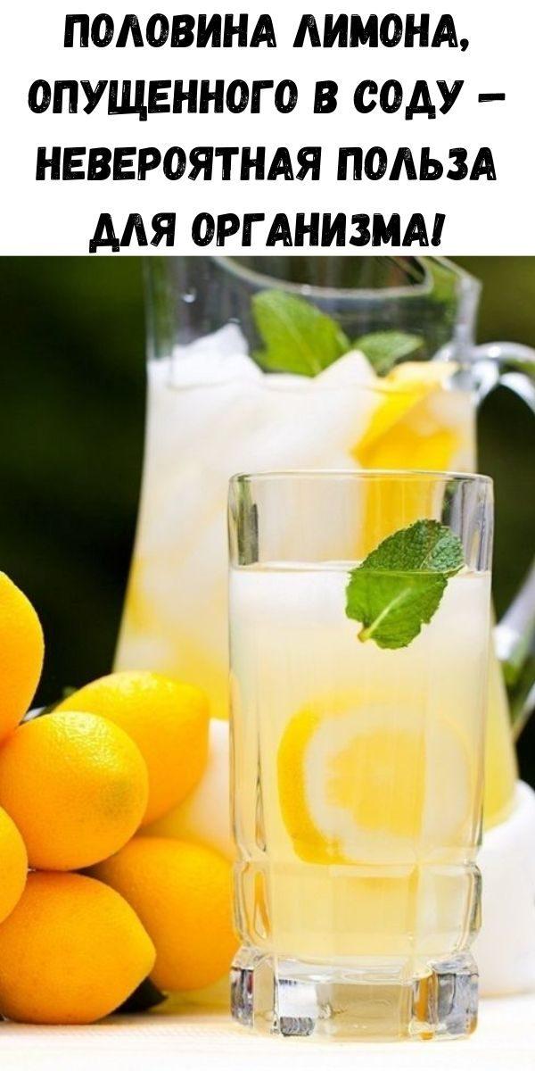 polovina-limona-opuschennogo-v-sodu-neveroyatnaya-pol-za-dlya-organizma-2-7599956