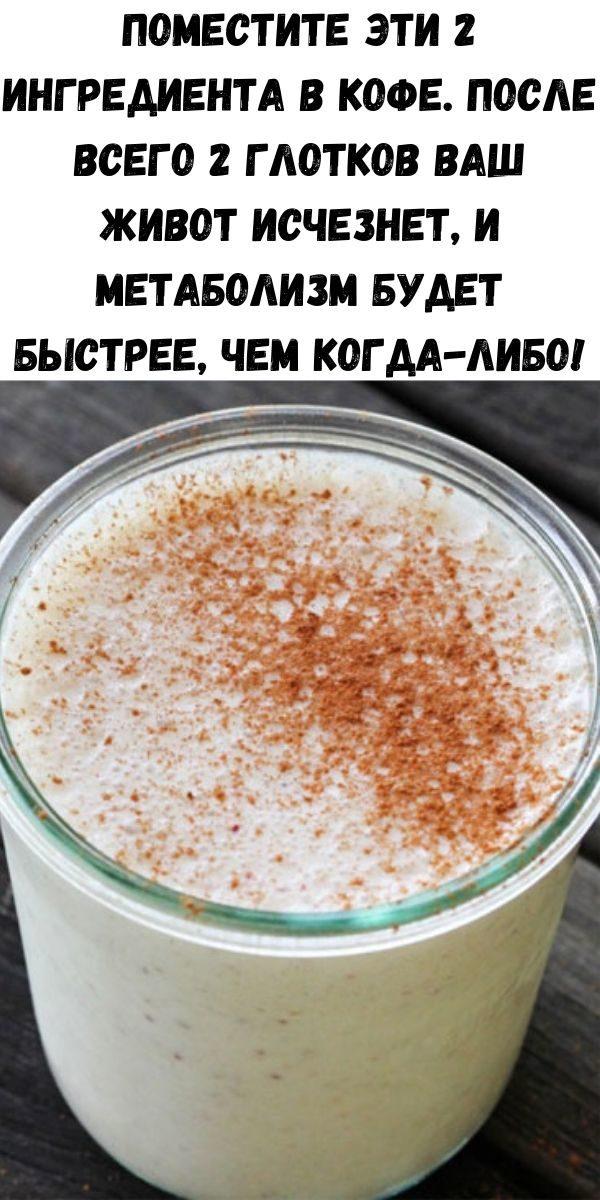 pomestite-eti-2-ingredienta-v-kofe-posle-vsego-2-glotkov-vash-zhivot-ischeznet-i-metabolizm-budet-bystree-chem-kogda-libo-2-1466259