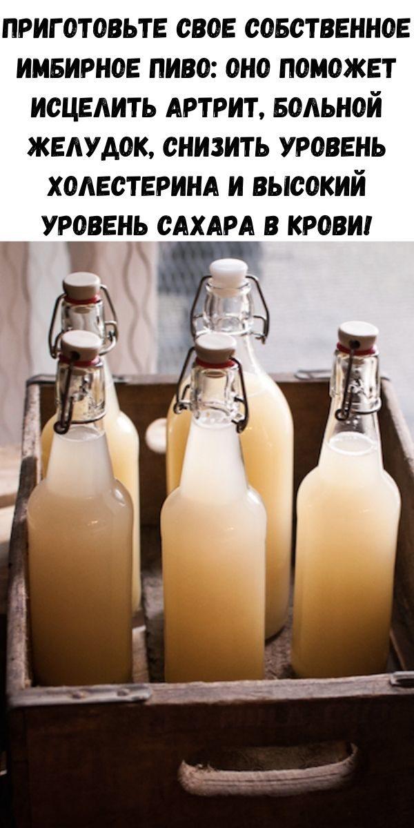prigotov-te-svoe-sobstvennoe-imbirnoe-pivo-ono-pomozhet-izlechit-artrit-bol-noy-zheludok-snizit-uroven-holesterina-i-vysokiy-uroven-sahara-v-krovi-2-7158516