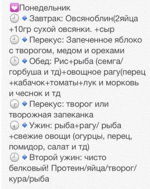 primer-pravil-nogo-pitaniya-na-nedelyu-2-8800780