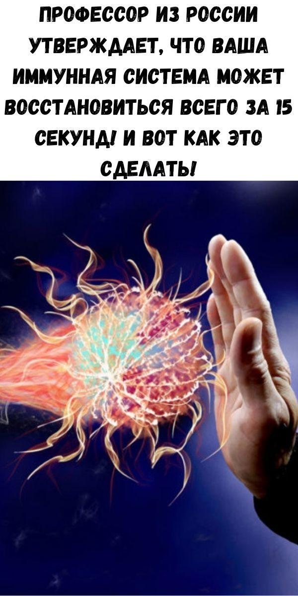 professor-iz-rossii-utverzhdaet-chto-vasha-immunnaya-sistema-mozhet-vosstanovit-sya-vsego-za-15-sekund-i-vot-kak-eto-sdelat-2-8896440