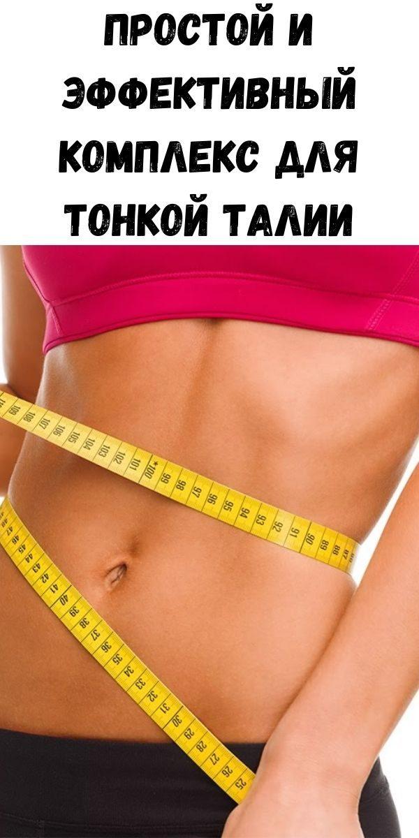 prostoy-i-effektivnyy-kompleks-dlya-tonkoy-talii-2-9135027