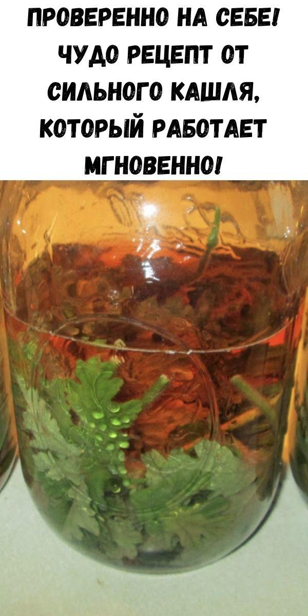 proverenno-na-sebe-chudo-recept-ot-sil-nogo-kashlya-kotoryy-rabotaet-mgnovenno-2-3413043