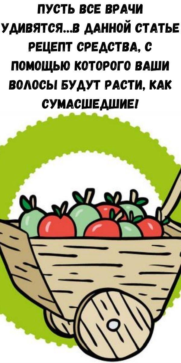 pust-vse-vrachi-udivyatsya-v-dannoy-stat-e-recept-sredstva-s-pomosch-yu-kotorogo-vashi-volosy-budut-rasti-kak-sumasshedshie-2-3851007