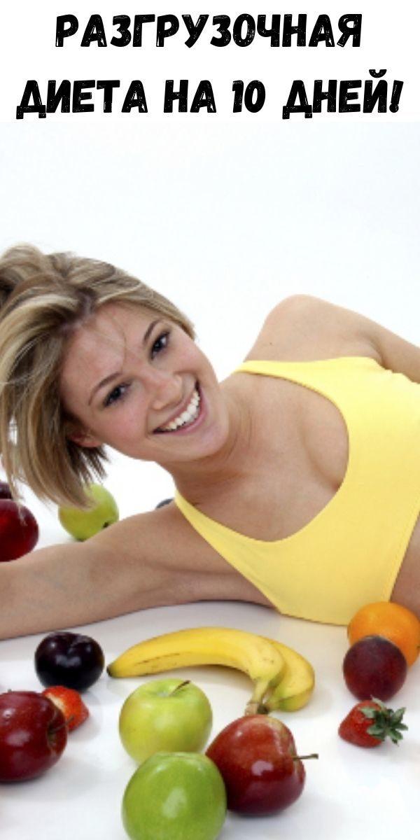 razgruzochnaya-dieta-na-10-dney-2-8046495