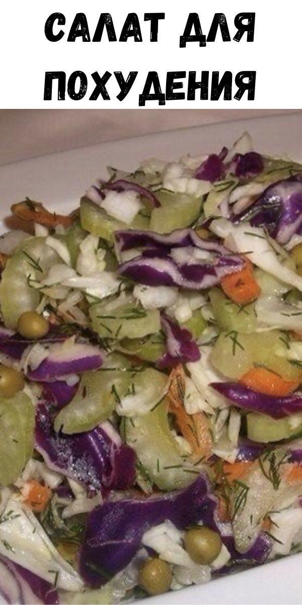 salat-dlya-pohudeniya-2-4651783