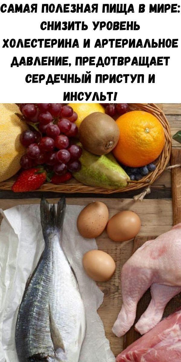 samaya-poleznaya-pischa-v-mire-snizit-uroven-holesterina-i-arterial-noe-davlenie-predotvraschaet-serdechnyy-pristup-i-insul-t-2-4832578