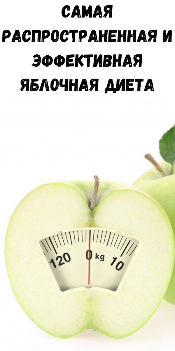 samaya-rasprostranennaya-i-effektivnaya-yablochnaya-dieta-3-1998088
