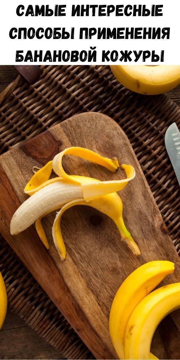 samye-interesnye-sposoby-primeneniya-bananovoy-kozhury-2-8224996