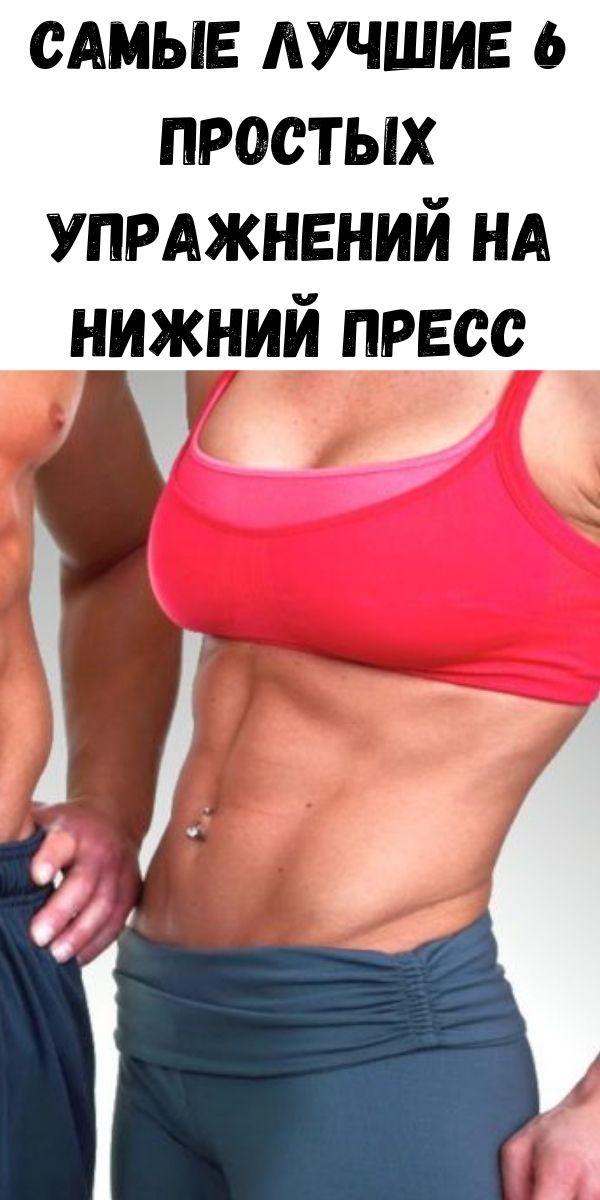 samye-luchshie-6-prostyh-uprazhneniy-na-nizhniy-press-8-3961342