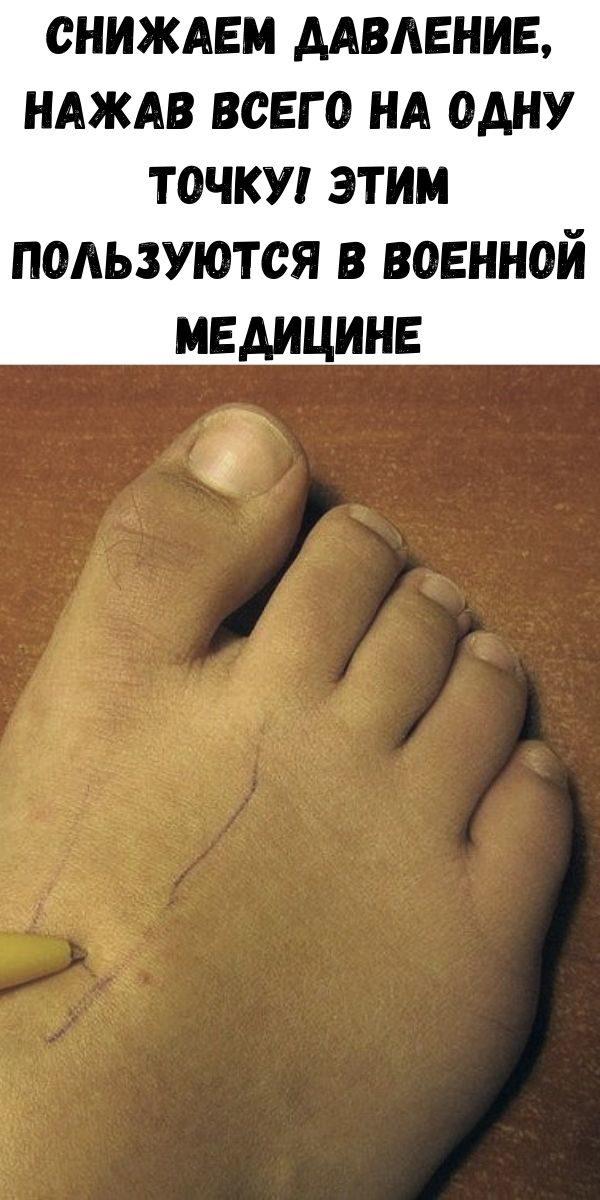 snizhaem-davlenie-nazhav-vsego-na-odnu-tochku-etim-pol-zuyutsya-v-voennoy-medicine-4-8521724