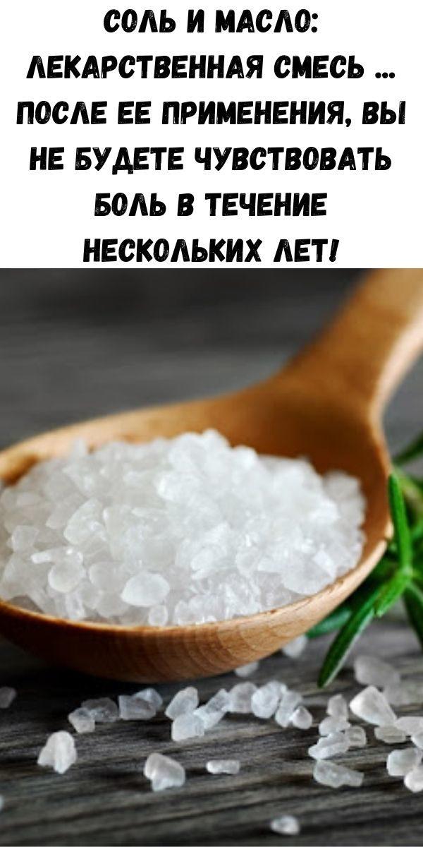 sol-i-maslo-lekarstvennaya-smes-posle-ee-primeneniya-vy-ne-budete-chuvstvovat-bol-v-techenie-neskol-kih-let-2-3903310