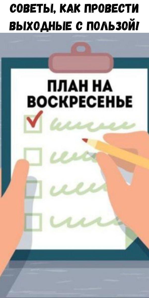 sovety-kak-provesti-vyhodnye-s-pol-zoy-2-7040267