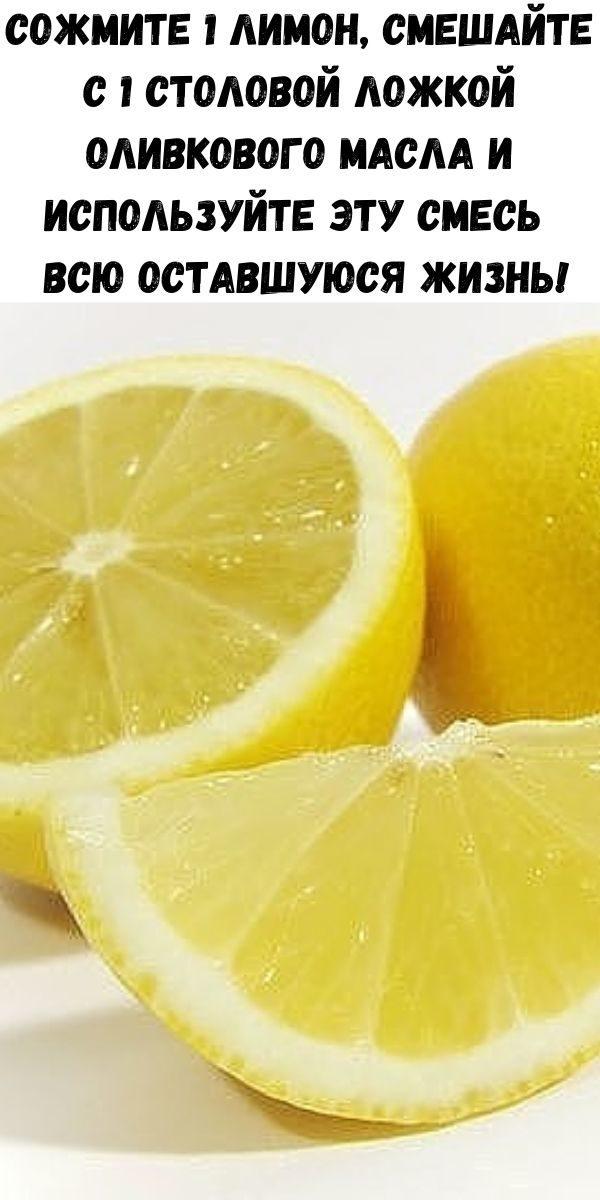 sozhmite-1-limon-smeshayte-s-1-stolovoy-lozhkoy-olivkovogo-masla-i-ispol-zuyte-etu-smes-vsyu-ostavshuyusya-zhizn-2-4419560