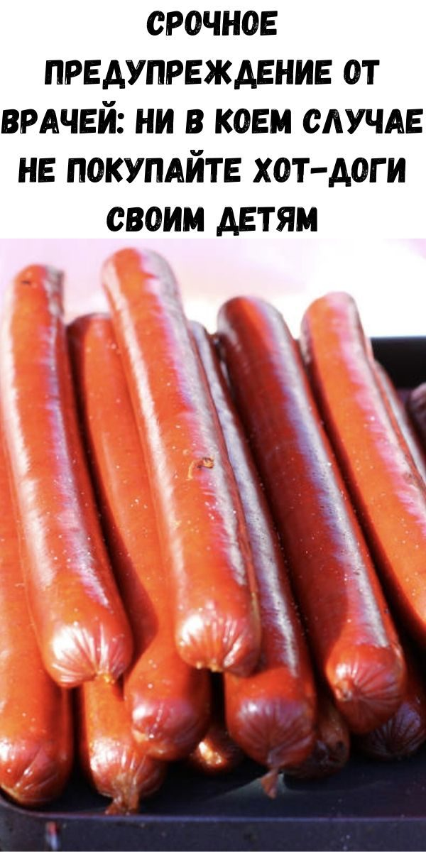srochnoe-preduprezhdenie-ot-vrachey-ni-v-koem-sluchae-ne-pokupayte-hot-dogi-svoim-detyam-4-2659046