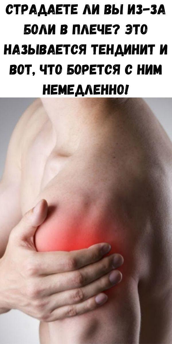 stradaete-li-vy-iz-za-boli-v-pleche-eto-nazyvaetsya-tendinit-i-vot-chto-boretsya-s-nim-nemedlenno-2-6075203