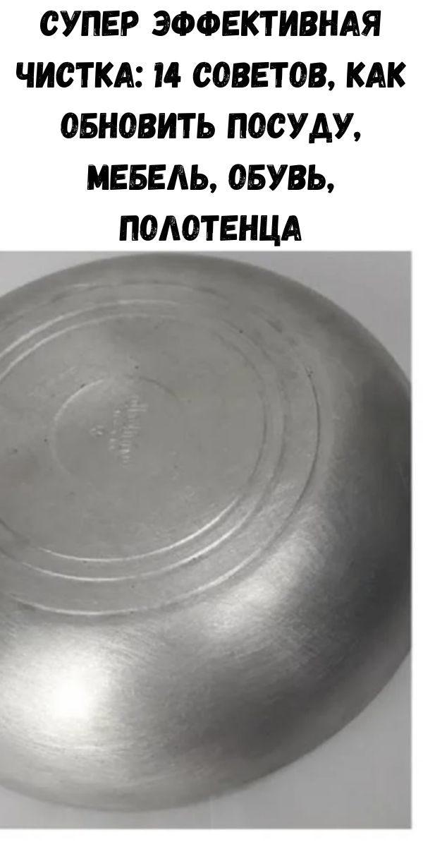 super-effektivnaya-chistka-14-sovetov-kak-obnovit-posudu-mebel-obuv-polotenca-16-6188568