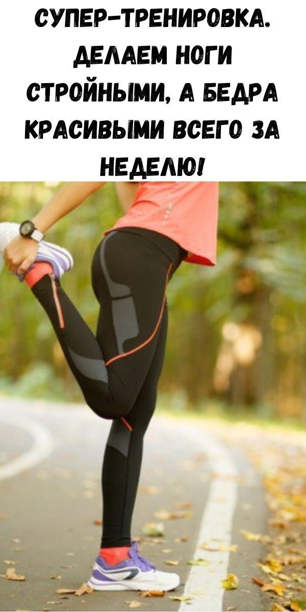 super-trenirovka-delaem-nogi-stroynymi-a-bedra-krasivymi-vsego-za-nedelyu-2-8484625