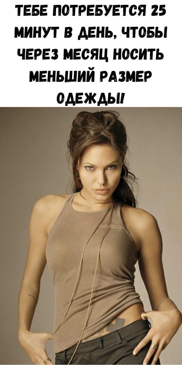tebe-potrebuetsya-25-minut-v-den-chtoby-cherez-mesyac-nosit-men-shiy-razmer-odezhdy-9-3194004