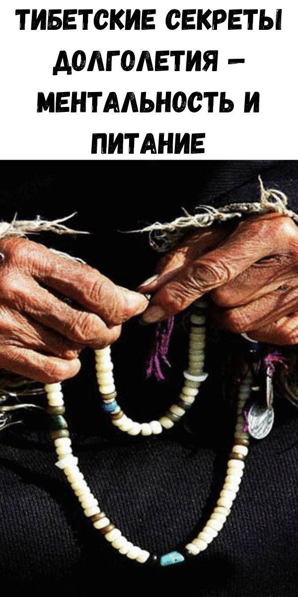 tibetskie-sekrety-dolgoletiya-mental-nost-i-pitanie-2-5392781