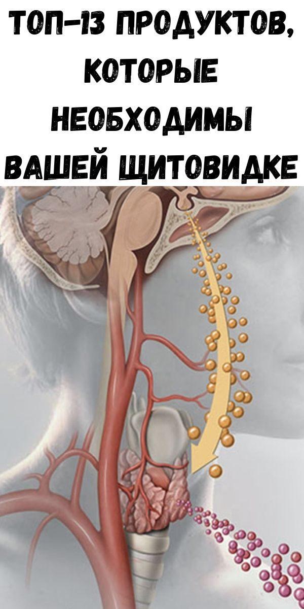 top-13-produktov-kotorye-neobhodimy-vashey-schitovidke-2-2605188