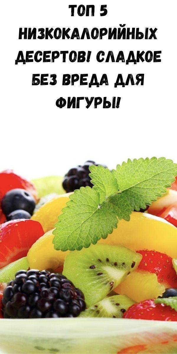 top-5-nizkokaloriynyh-desertov-sladkoe-bez-vreda-dlya-figury-6-7349045