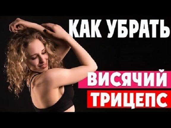 ubiraem-visyachiy-triceps-trenirovka-dlya-ruk-1-8864958