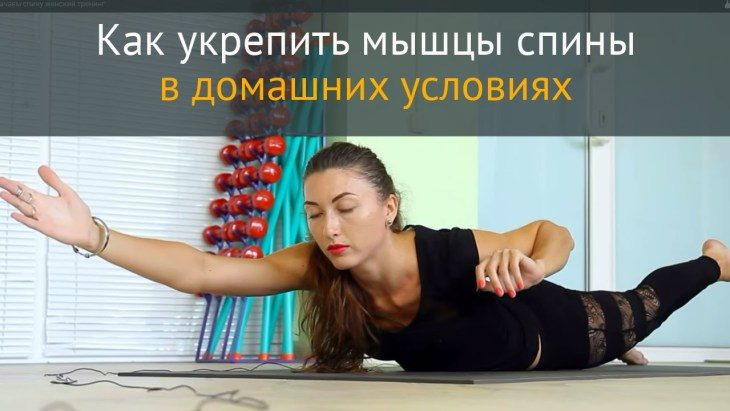 ukreplyaem-myshcy-spiny-v-domashnih-usloviyah-1-6549684