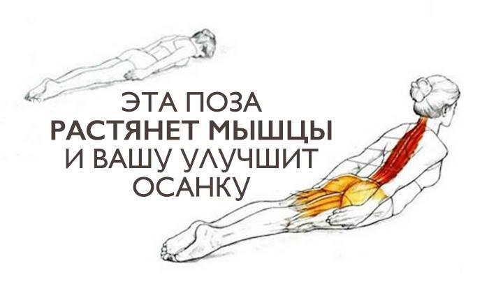 uluchshite-osanku-i-izbav-tes-ot-boli-v-spine-s-pomosch-yu-etogo-prostogo-uprazhneniya-1-7484100