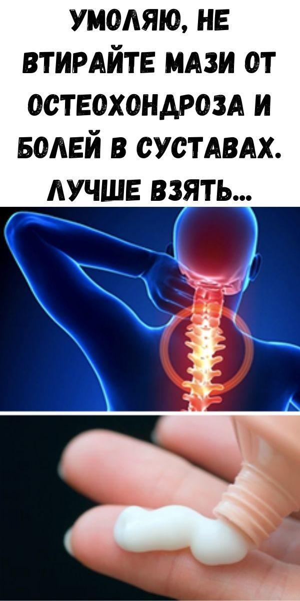 umolyayu-ne-vtirayte-mazi-ot-osteohondroza-i-boley-v-sustavah-luchshe-vzyat-2-4686562