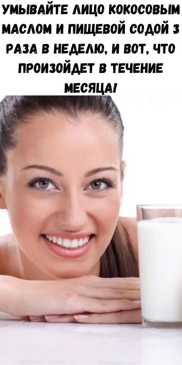 umyvayte-lico-kokosovym-maslom-i-pischevoy-sodoy-3-raza-v-nedelyu-i-vot-chto-proizoydet-v-techenie-mesyaca-2-4723054