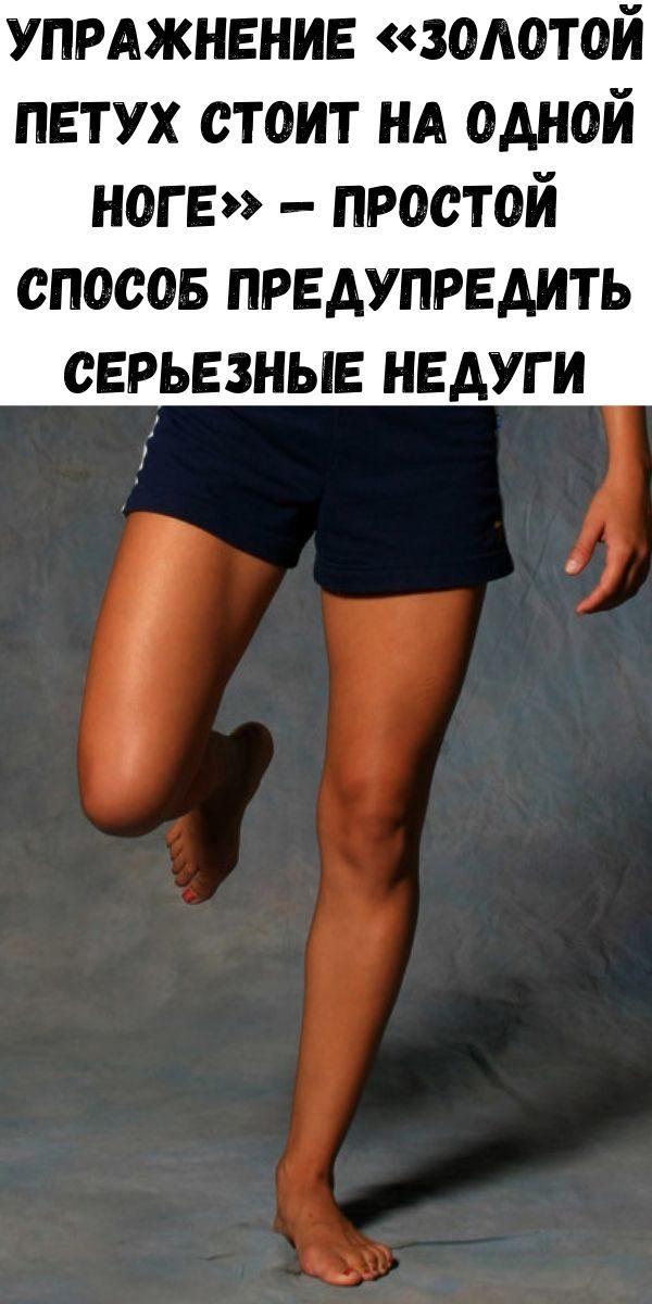 uprazhnenie-zolotoy-petuh-stoit-na-odnoy-noge-prostoy-sposob-predupredit-ser-eznye-nedugi-2-3859967
