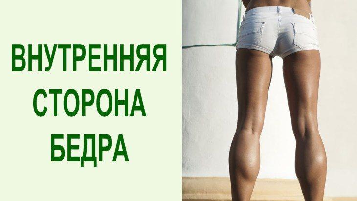 uprazhneniya-dlya-vnutrenney-chasti-bedra-elena-silka-1-5702494