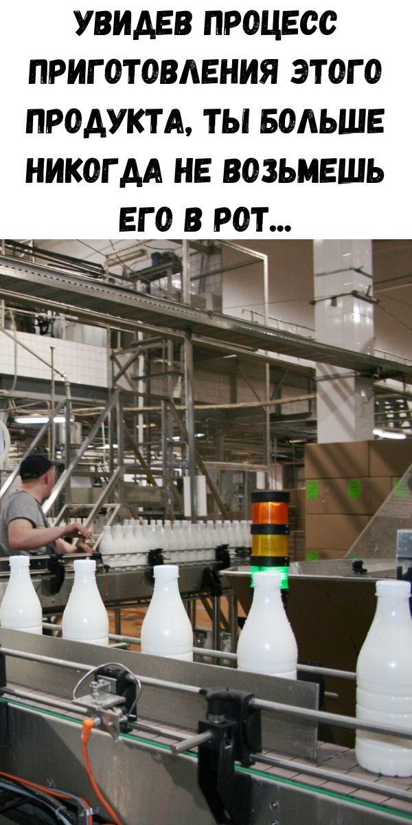 uvidev-process-prigotovleniya-etogo-produkta-ty-bol-she-nikogda-ne-voz-mesh-ego-v-rot-2-1279860