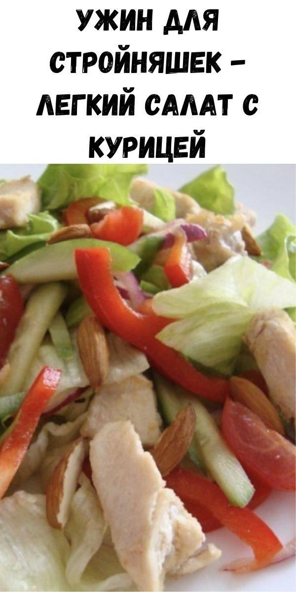 uzhin-dlya-stroynyashek-legkiy-salat-s-kuricey-2-6613612