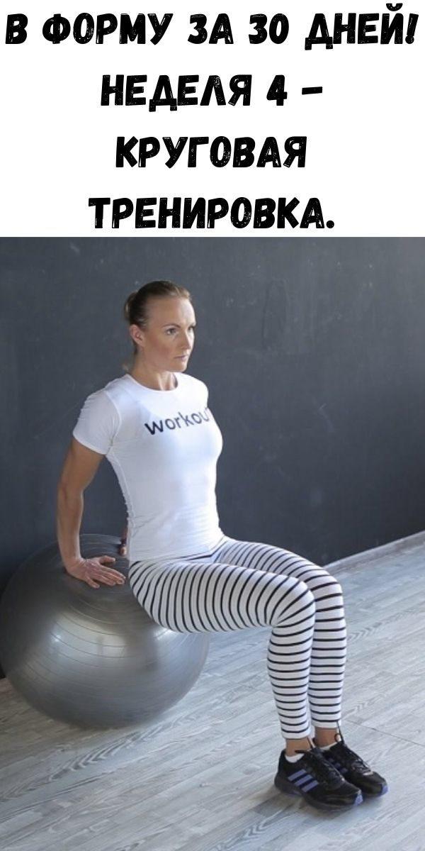 v-formu-za-30-dney-nedelya-4-krugovaya-trenirovka-2-3226860