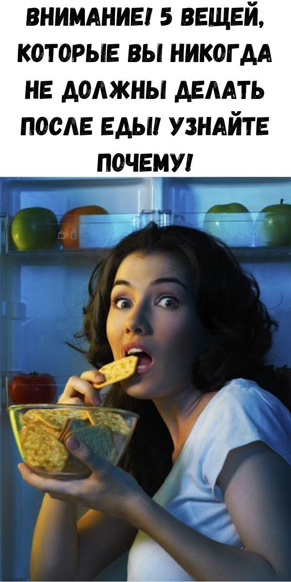 vnimanie-5-veschey-kotorye-vy-nikogda-ne-dolzhny-delat-posle-edy-uznayte-pochemu-2-2317009