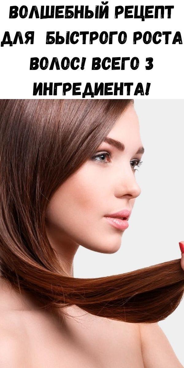 volshebnyy-recept-dlya-bystrogo-rosta-volos-vsego-3-ingredienta-2-5262808