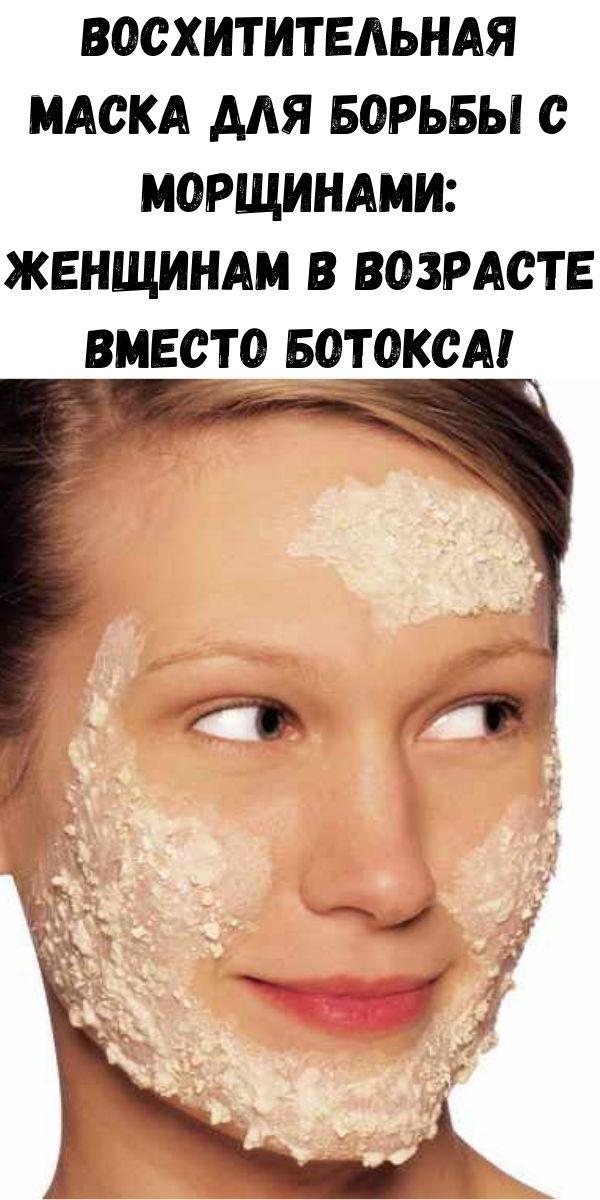 voshititel-naya-maska-dlya-bor-by-s-morschinami-zhenschinam-v-vozraste-vmesto-botoksa-2-6407528
