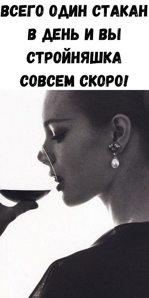 vsego-odin-stakan-v-den-i-vy-stroynyashka-sovsem-skoro-2-5112969