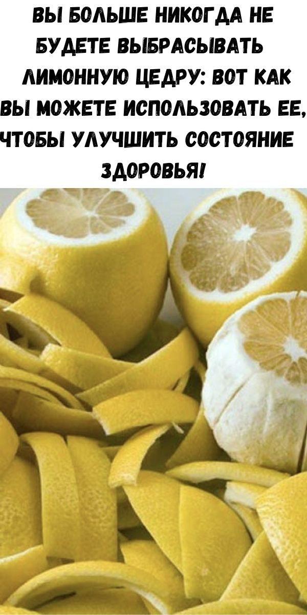 vy-bol-she-nikogda-ne-budete-vybrasyvat-limonnuyu-cedru-vot-kak-vy-mozhete-ispol-zovat-ee-chtoby-uluchshit-sostoyanie-zdorov-ya-2-2141336