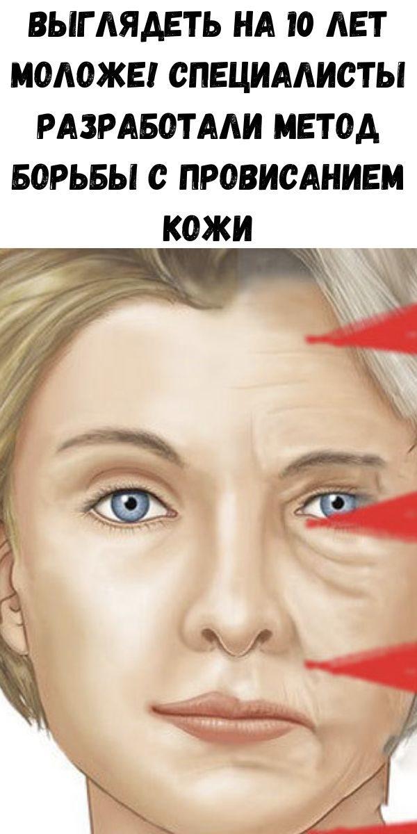 vyglyadet-na-10-let-molozhe-specialisty-razrabotali-metod-bor-by-s-provisaniem-kozhi-11-6825332