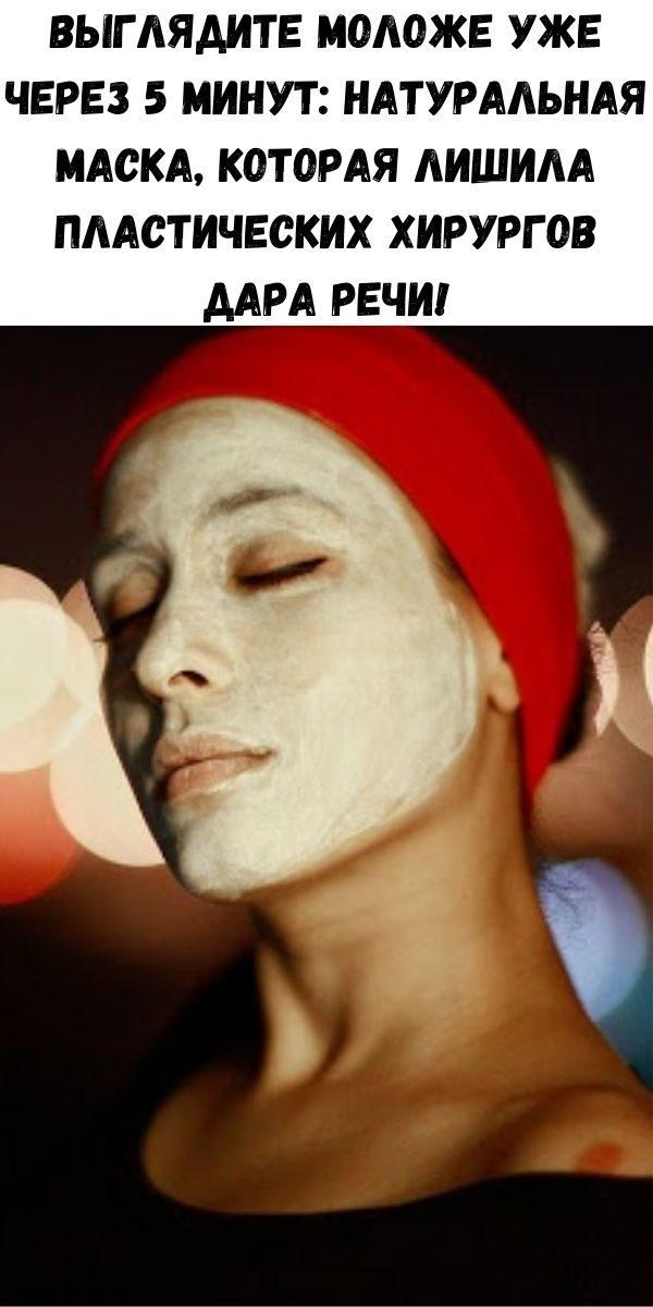 vyglyadite-molozhe-uzhe-cherez-5-minut-natural-naya-maska-kotoraya-lishila-plasticheskih-hirurgov-dara-rechi-2-8020530