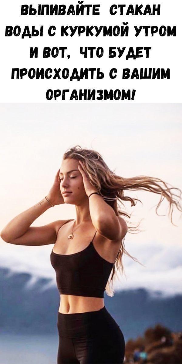 vypivayte-stakan-vody-s-kurkumoy-utrom-i-vot-chto-budet-proishodit-s-vashim-organizmom-2-6483502