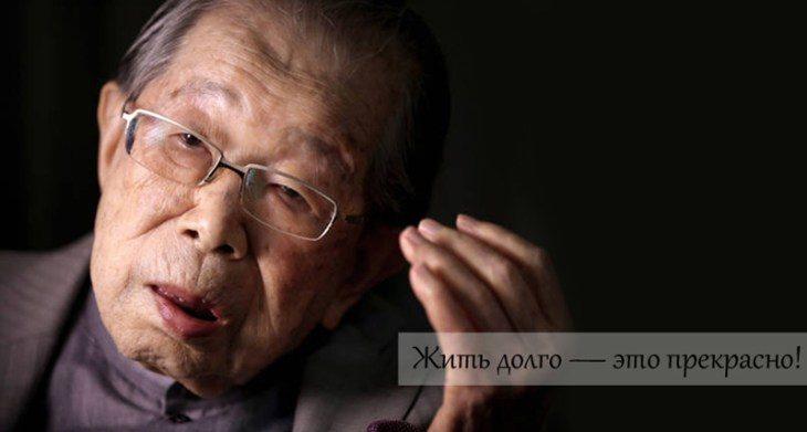 yaponskiy-vrach-105-let-grazhdanochki-hvatit-sidet-na-diete-i-postoyanno-spat-chtoby-zhit-dolgo-1-1236879